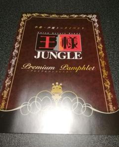 "Thumbnail of ""王様ジャングル 2014/8/3 パンフレット 関智一 小西克幸"""