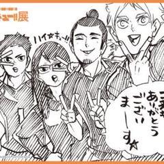 "Thumbnail of ""ハイキュー展 富山 8月12日 12時"""