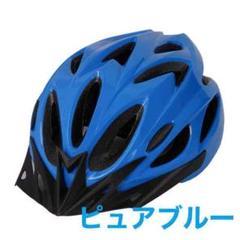 """Thumbnail of """"自転車用 ヘルメット ピュアブルー 子供 大人 サイクリング マウンテンバイク"""""""