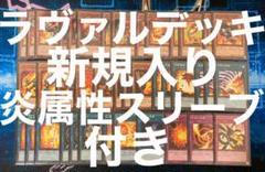 """Thumbnail of """"1 ラヴァル デッキ 40枚+EX15枚 新規入り 炎属性付き"""""""