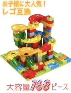 "Thumbnail of ""モンテッソーリLEGO レゴ 互換 ボールコースター 168ピース 知育玩具"""