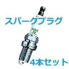 "Thumbnail of ""NGK スパークプラグ サンバー BKR5E-11 4本セット"""