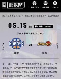 "Thumbnail of ""5月15日(土)茨城ロボッツvs仙台89ers  チケット"""