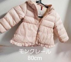 "Thumbnail of ""モンクレール 80 ベビー 女の子 ダウン キッズ MONCLER"""