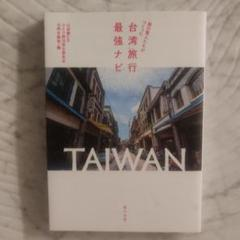 "Thumbnail of ""旅の賢人たちがつくった台湾旅行最強ナビ"""