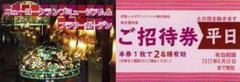 "Thumbnail of ""ニューヨークランプミュージアム&フラワーガーデン 平日ペアご招待券"""