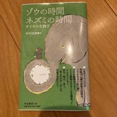 "Thumbnail of ""ゾウの時間ネズミの時間 : サイズの生物学"""