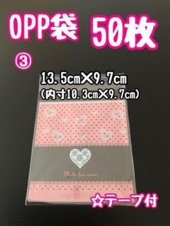 "Thumbnail of ""OPP袋 テープ付 柄入り  ③"""