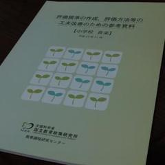 工夫 の 評価 参考 規準 の 資料 ため の 等 の 改善 作成 方法 評価