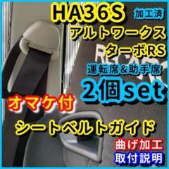 """Thumbnail of """"オマケ付 左右セット シートベルトガイド HA36S アルトワークス ターボRS"""""""