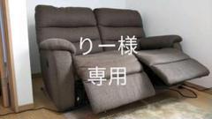 "Thumbnail of ""美品♡ニトリ 電動ソファー ブラウン"""