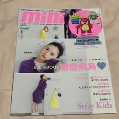 """Thumbnail of """"mini 12月号 雑誌"""""""