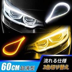 """Thumbnail of """"流れるウィンカー!LEDシーケンシャルウインカー ホワイト/アンバー 60cm"""""""