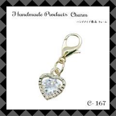 """Thumbnail of """"【C-167】ハートジルコニア ハンドメイドチャーム"""""""