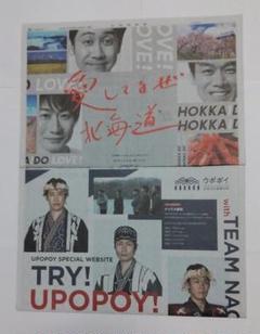 """Thumbnail of """"チームナックス 新聞 広告"""""""