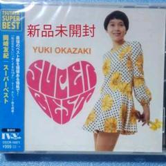"Thumbnail of ""岡崎友紀さん「スーパーベスト」CD 新品未開封"""