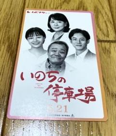 """Thumbnail of """"いのちの停車場ムビチケ"""""""