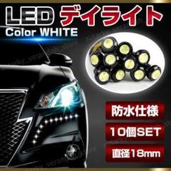 """Thumbnail of """"スポットライト イーグルアイ 高輝度LED防水 デイライト 10個 ボルトタイプ"""""""