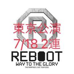"Thumbnail of ""REBOOT 東京7/18(日) FC枠2連 電子チケット"""
