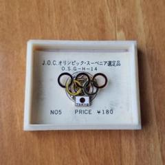 """Thumbnail of """"希少品 1964年 東京オリンピック大会記念バッチ"""""""