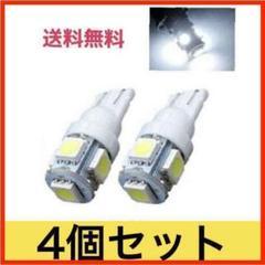 "Thumbnail of ""白4個 ☆ホワイト☆ 用途多数 LEDバルブ T10 ウェッジ 5連SMD"""