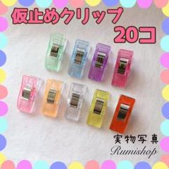 "Thumbnail of ""仮止めクリップ 20個セット(9色均等入り)裁縫•洋裁用品"""