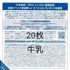 "Thumbnail of ""乃木坂46 全国握手券 20枚"""