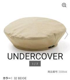"Thumbnail of ""GU×UNDERCOVER ベレー帽"""