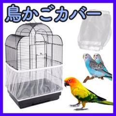 """Thumbnail of """"T274【新品】鳥かごカバー メッシュ ネット インコ オウム 文鳥 小動物"""""""