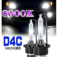 "Thumbnail of ""D4C/8000K 高品質 HID キセノンバルブ D4C D4S 純正交換用"""
