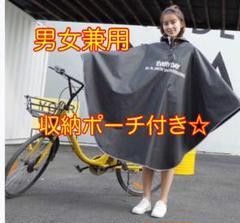"Thumbnail of ""大きめレインポンチョ♡ 撥水効果◎収納袋付き♡雨の日も安心♪EVA素材 軽い"""