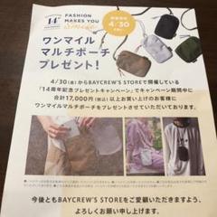 """Thumbnail of """"#お値下げしました! ワンマイルマルチポーチ"""""""