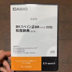 "Thumbnail of ""CASIO EX-word DATAPLUSソフト スペイン語辞典"""