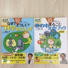 "Thumbnail of ""2冊まとめ売り"""