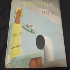 "Thumbnail of ""百貨店機関誌「マツサカヤ」昭和5年7月号"""