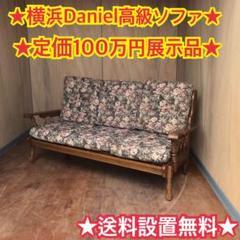"Thumbnail of ""525★送料設置無料★横浜ダニエル★高級3Pソファー★定価100万"""