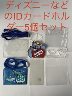 """Thumbnail of """"ディズニーなどのIDカードホルダー5個セット"""""""