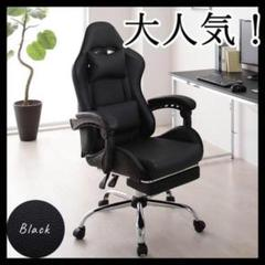 "Thumbnail of ""【ブラック】 ゲーミングチェア オフィス 椅子 リクライニング ハイバック"""