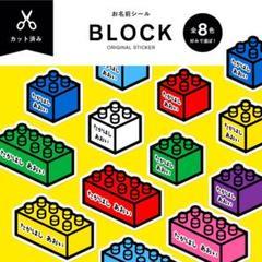 """Thumbnail of """"カット済み☆4種から選ぼう♪お名前シール[光沢・防水・タグ・アイロン]ブロック☆"""""""