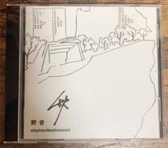 """Thumbnail of """"エレファントカシマシ 野音 秋"""""""