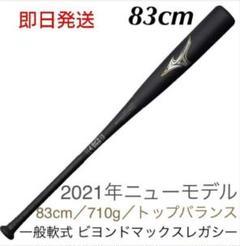 "Thumbnail of ""ビヨンド マックス レガシー 83cm 軟式バット"""