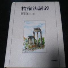 """Thumbnail of """"物権法講義"""""""