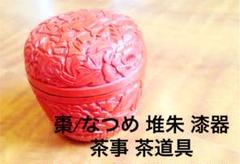 """Thumbnail of """"棗/なつめ 堆朱 漆器  茶事 茶道具 箱なし"""""""