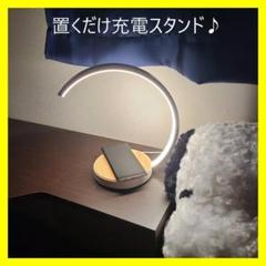 """Thumbnail of """"お洒落なデザイン性と機能性を兼備♪❤Qi置くだけ充電LEDスタンド★半円白"""""""