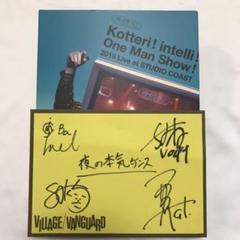 "Thumbnail of ""夜の本気ダンス【直筆サイン入り】ライブDVD"""