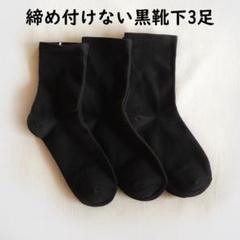 """Thumbnail of """"締め付けない黒靴下 サイズ22~24 3足セット"""""""