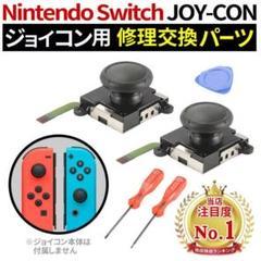 "Thumbnail of ""Switch スイッチ用 Joy-Con ジョイコン 交換 修理キット"""
