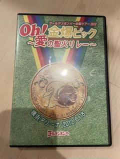 """Thumbnail of """"ゴールデンボンバー Oh!金爆ピック〜愛の聖火リレー〜"""""""