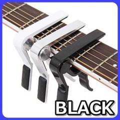 """Thumbnail of """"エレキギター フォークギター カポタスト キー変更 クリップ スプリング式 黒"""""""