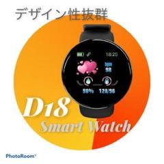"""Thumbnail of """"【機能性抜群】D18 スマートウォッチ 腕時計 ブラック"""""""